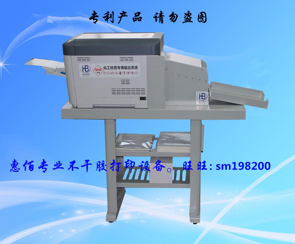 供应涂料行业不干胶标签打印机
