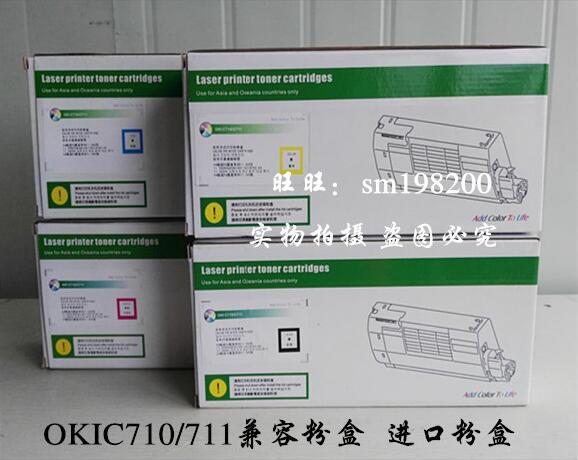 供应 OKIC711打印机粉盒 碳粉盒