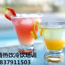 热饮冷饮制作培训冷饮培训学校专业冷饮小吃培训