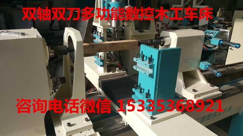 数控木工车床厂家 木工数控车床厂 15335368921