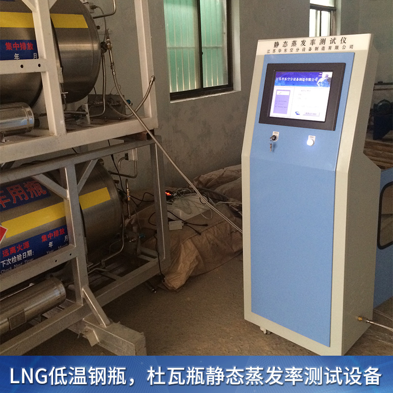 LNG低温钢瓶/杜瓦瓶静态蒸发率测试设备 气瓶静态蒸发率测试设备