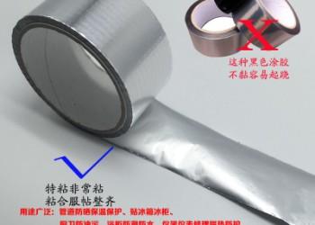 铝箔胶带图片