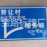 西安交通标牌制作道路指示牌制作