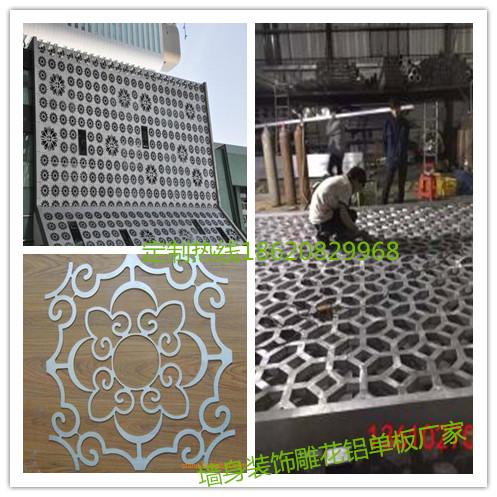 欧佰雕花铝单板 墙面装饰雕花铝单板厂家 艺术雕花铝单板价格