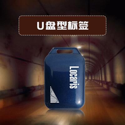 U-TAG220定位标签 超宽带定位标签220