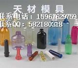 塑料管子 吹塑瓶 塑料瓶模具 塑料瓶胚模具