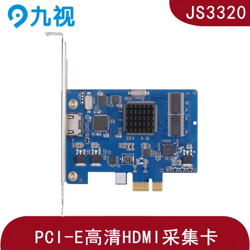 内置电脑主板专用PCI-E高清HDMI视频采集卡