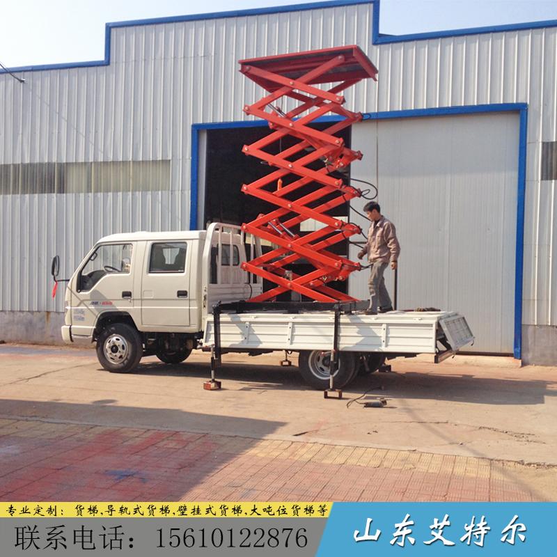 艾特尔专业定制 升降平台车 液压汽车升降机 小型载人高空安装更换维修
