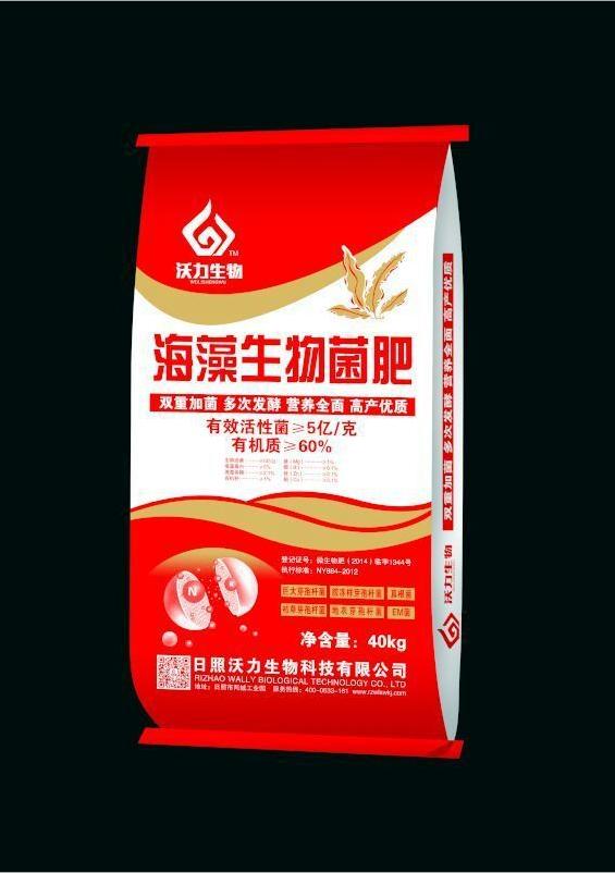 山东海藻生物菌肥销售