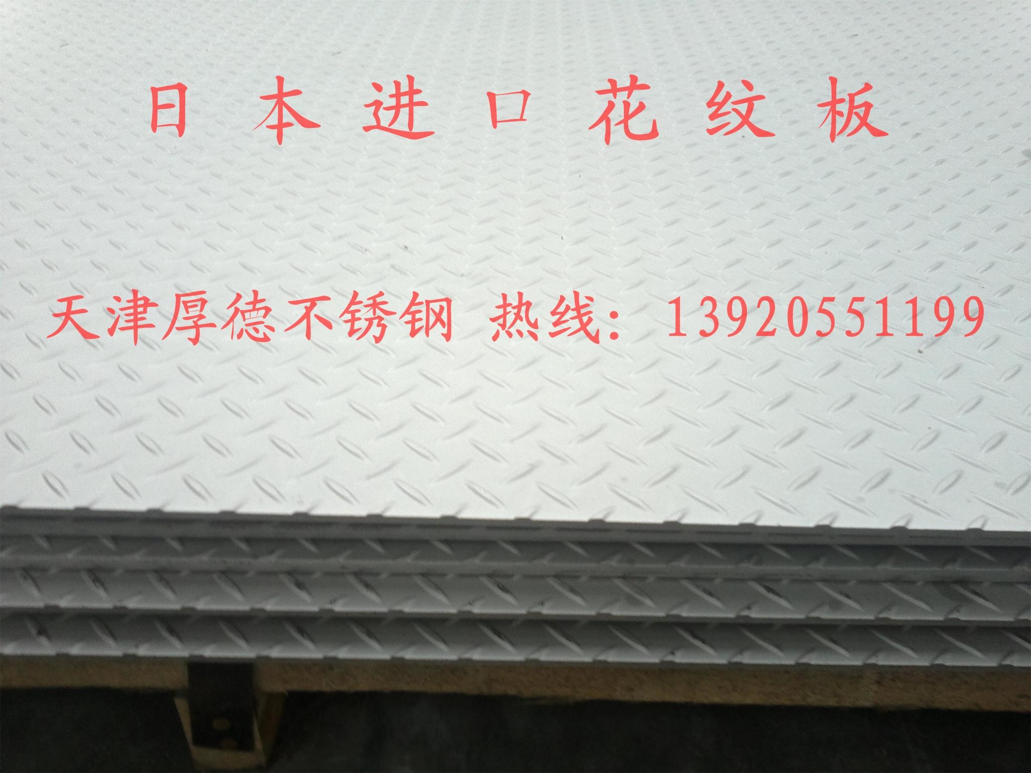长春304进口花纹板厂家 长春304进口花纹板批发 进口防滑板