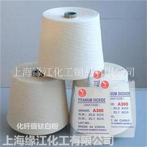 上海化纤级钛白粉