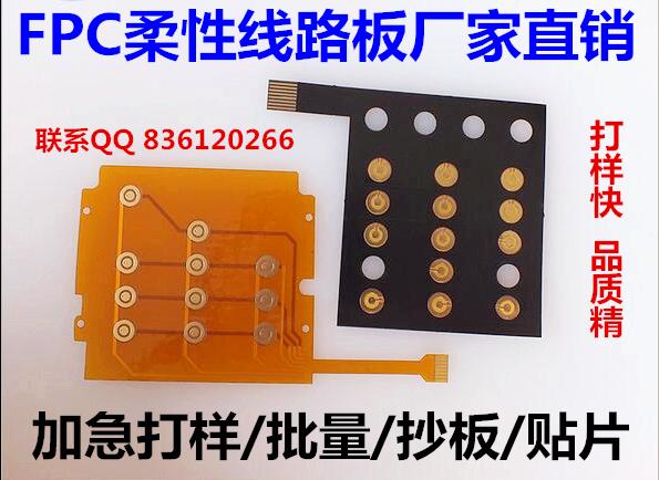 FPC打样柔性线路板打样 FPC软性排线单面板双面板多层板加急打样