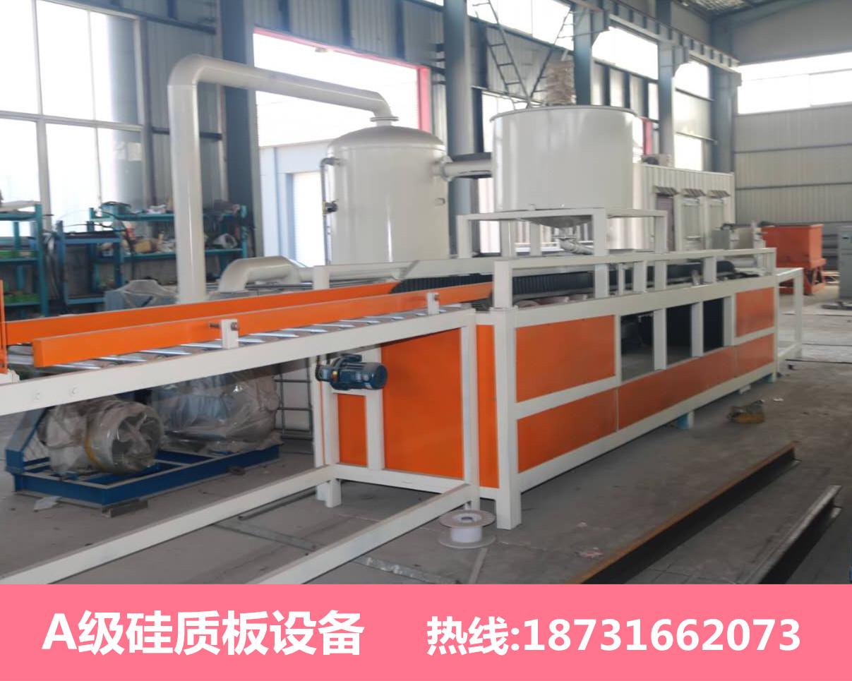 硅质保温板设备/A级防火硅质聚苯板生产线