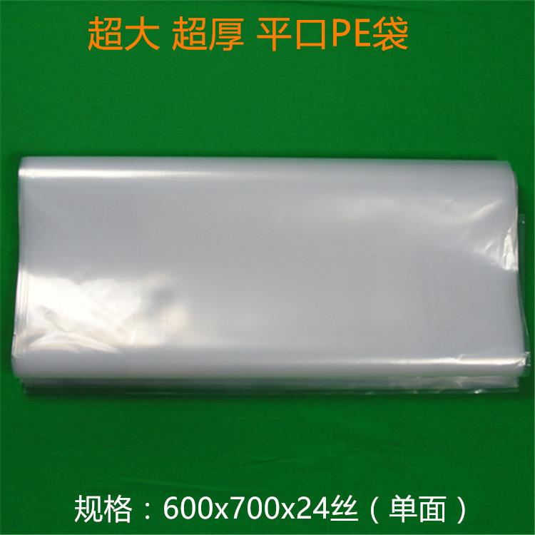 现货供应超厚24丝PE袋  平口PE袋子定做 现货供应超厚PE袋