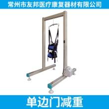 YB-JZB-5(Ⅰ)单边门减重 医疗器材电动架式减重步态训练器图片