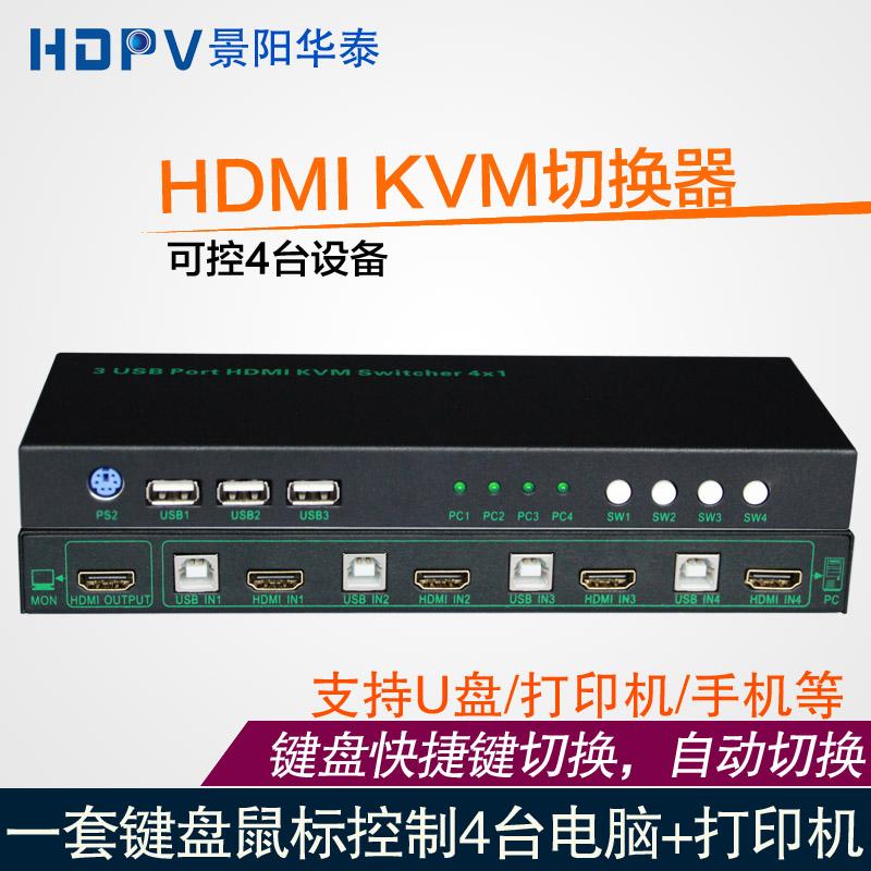 景阳华泰HDMI-KVM切换器 KVM切换器4口 3USB接口电脑切换器 HDMI电脑切换器KVM