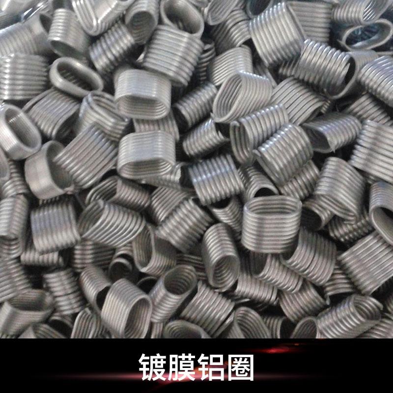 真空镀膜铝圈 银白镜面金属效果塑料表面镀膜用高纯度铝丝铝圈