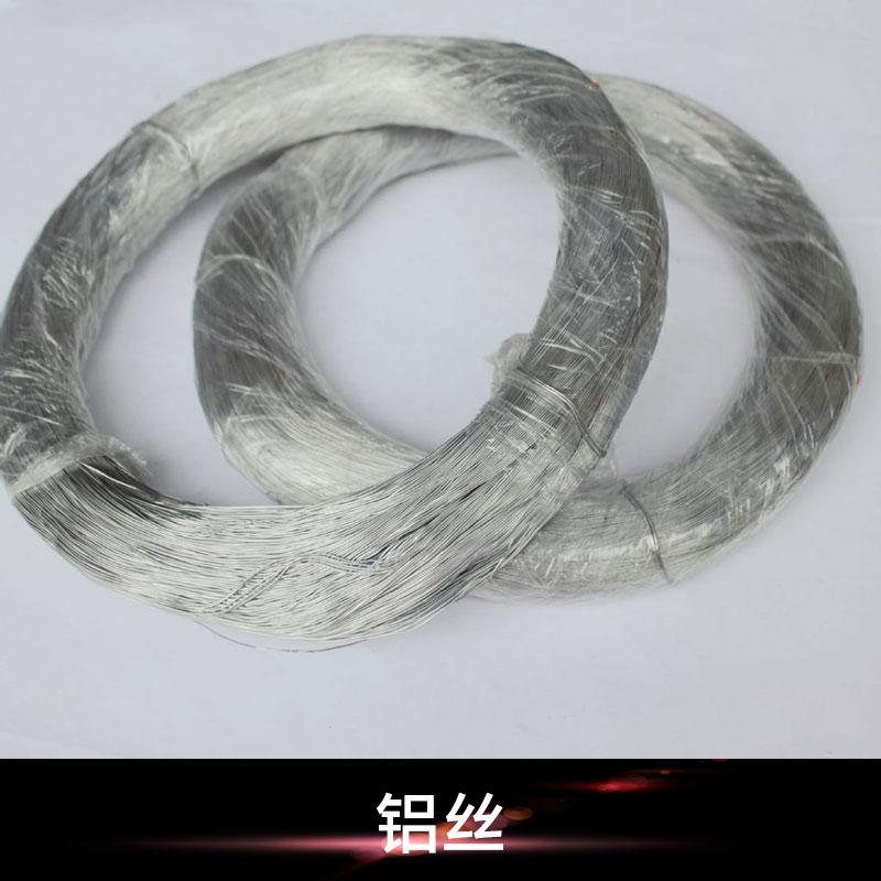 金属丝铝丝批发 高纯铝制材料1060/6061精拉铝丝/铝焊丝