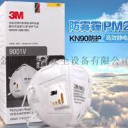 3M口罩9001V带呼吸阀 防尘图片
