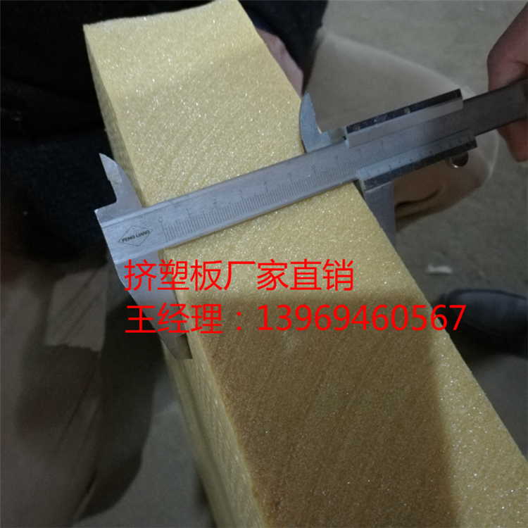 徐州70mm普通板外墙保温板xps防火挤塑板厂家供应