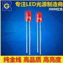 厂家批发 3MM 红发红色图片