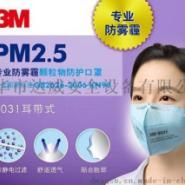 3M防雾霾防尘口罩PM2.5图片