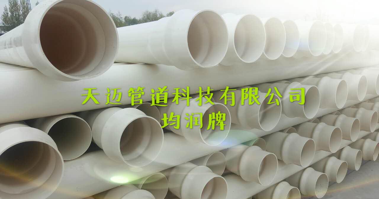 赤峰PE给水管 赤峰U-pvc给水管 赤峰塑料管厂家