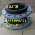 耐油橡胶软接头DN400PN2.5Mpa 优质橡胶软接头厂家 法兰碳钢RF面