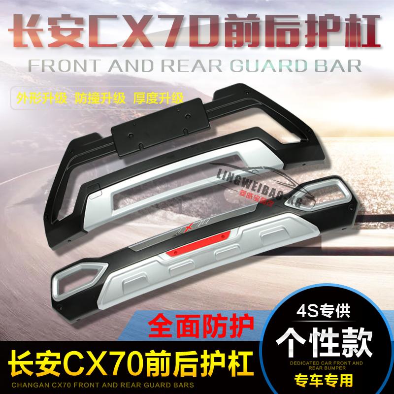 厂家直销长安CX70改装保险杠前后保护杠 CX70专用前后护杠前后杠