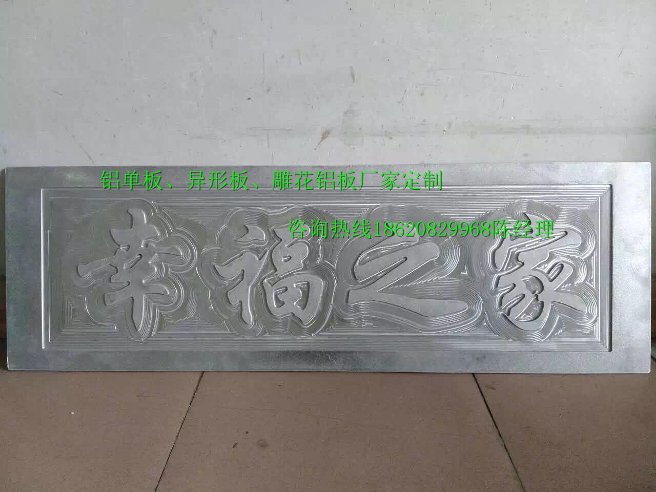 广告牌铝单板厂家 专业铝单板公司 个性化雕刻铝单板生产厂家