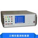 HN8003A三相交直流标准源 交直流指标仪表检测装置交直流电源