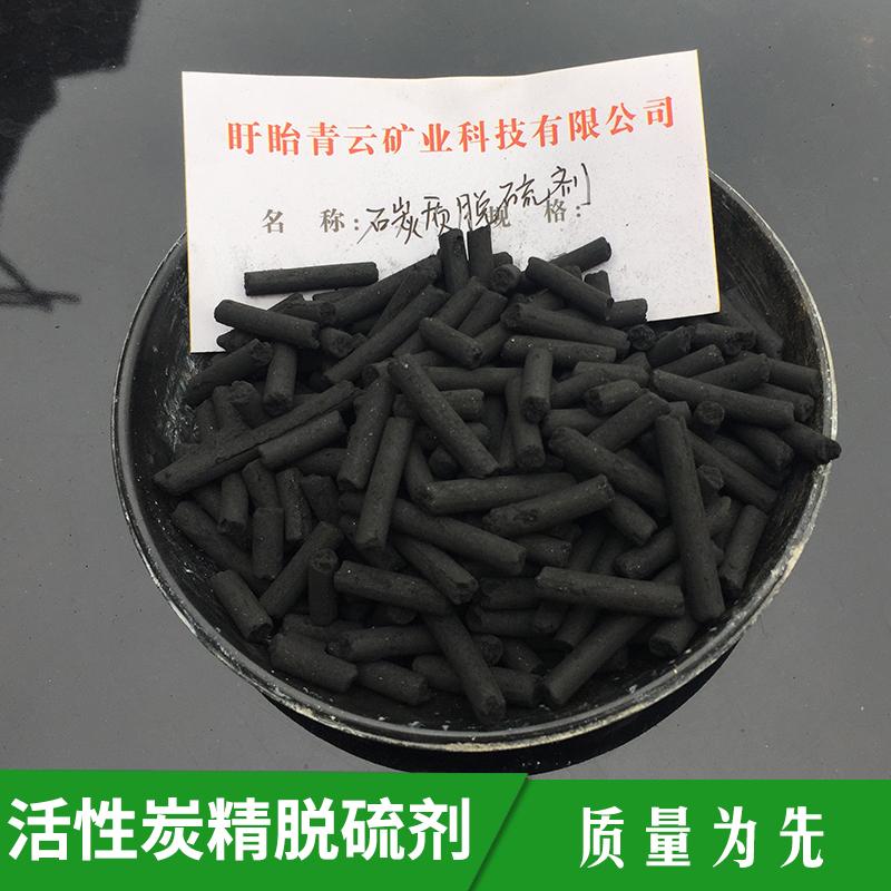 特种活性助剂活性炭精脱硫剂批发 黑色柱形颗粒高效气体精脱硫剂