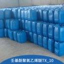 乳化剂壬基酚聚氧乙烯醚TX_10 工业烷基酚聚氧乙烯醚乳化净洗剂