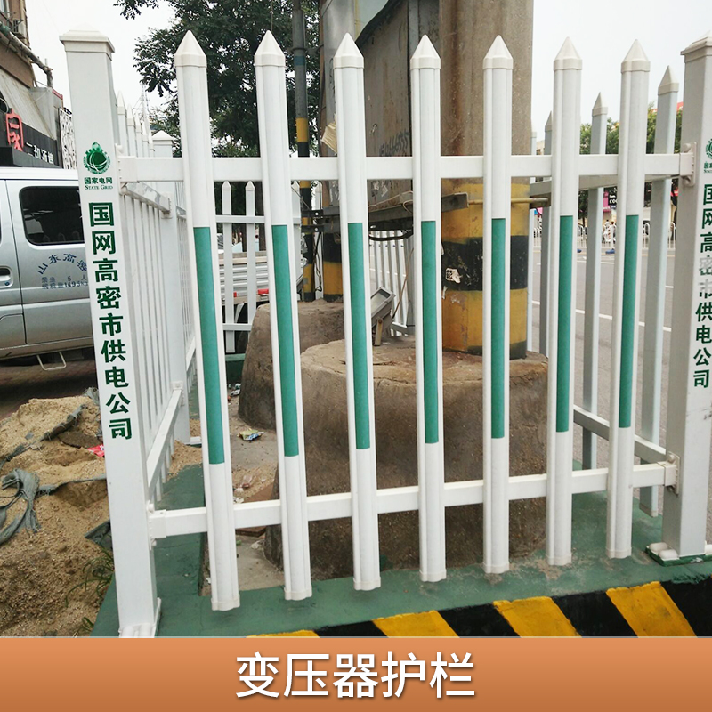 变压器护栏电力变电箱户外防护栏塑钢安全围栏厂家直销批发