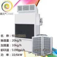 厂价包邮亚克RYHWHS-20 20公斤恒温恒湿机 定保温湿机器
