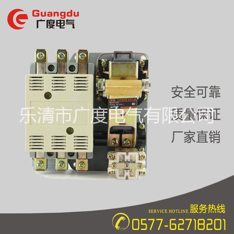 厂家直销CJT1交流接触器  10A 40A 60A 100A 150A