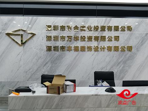 深圳南山公司招牌logo制作,公司形象墙广告制作