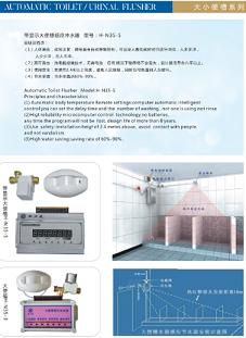沟槽厕所感应节水器 公厕大便槽无人冲感应器 公厕大便槽感应器