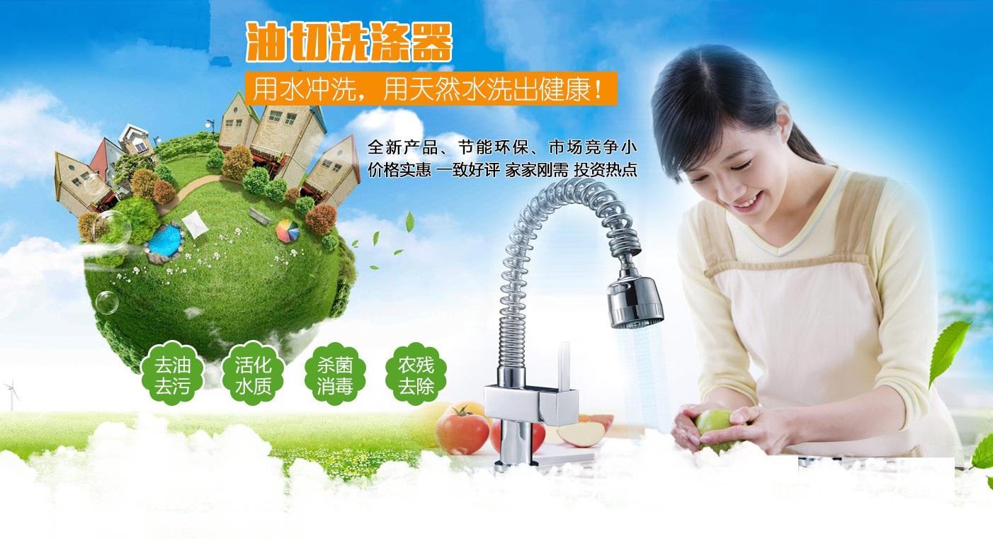 创业新项目厨房物理去油0化学0污染0伤害 雨露油切洗洁宝价格