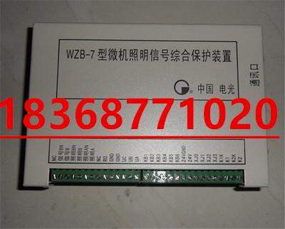 中国电光WZB-7型微机照明信号 电光防爆微机照明信号保护器