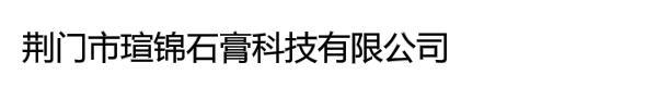 荆门市瑄锦石膏科技有限公司