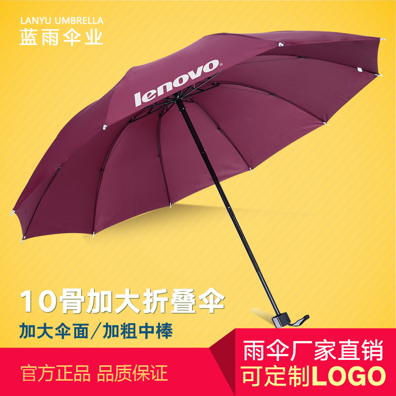 蓝雨伞厂家定制 10骨拒水广告伞 可定制logo三折雨伞 10骨优质折叠伞