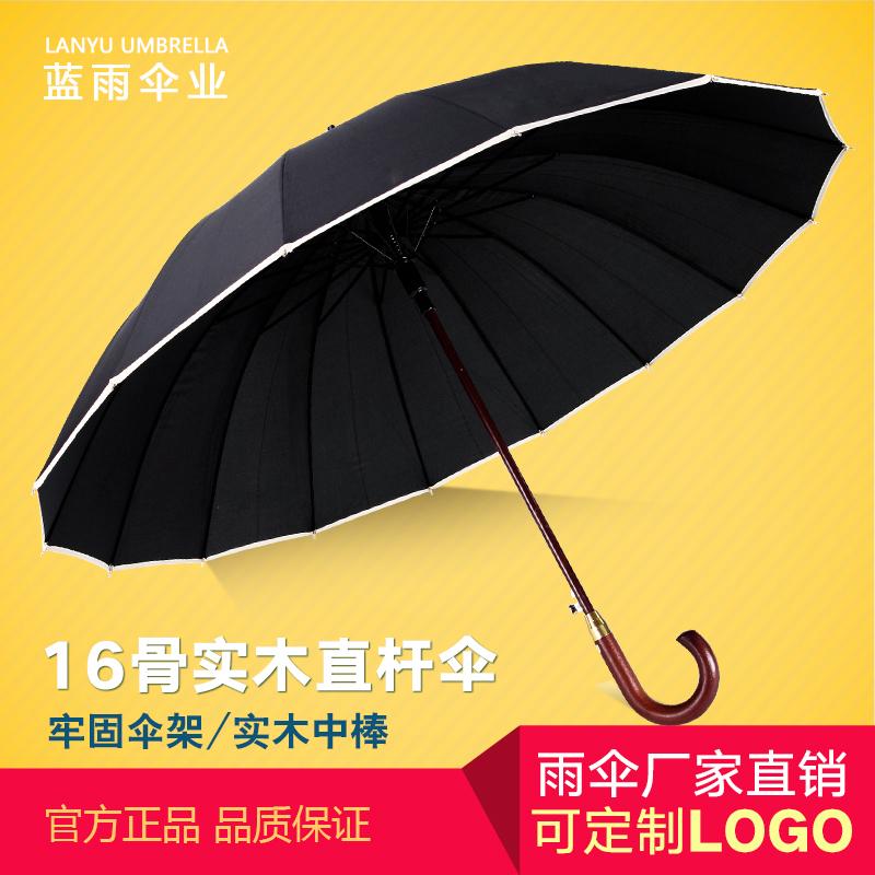 长柄高端大气木柄伞 16骨木中棒雨伞 实木韵味广告伞定做 16骨实木直杆伞