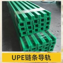 UPE塑料链条导轨 超高分子量聚乙烯高耐磨导向链条轨道/静压导轨批发