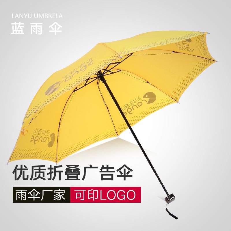 蓝雨伞 折叠广告雨伞定做三折优质雨伞可印制LOGO厂家直销 优质折叠广告伞