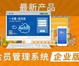南京会员管理系统公司