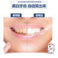 牙齿冷光美白仪速效美牙 牙齿美白仪oem  美白牙齿 皓雅姿