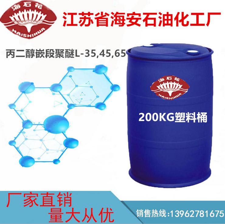 厂家直销 批发 海石花牌 丙二醇嵌段 聚醚 L-35,45,65 丙二醇嵌段聚醚