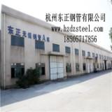 可定制)现货批发GBT8163流体输送管(杭州东正钢管)