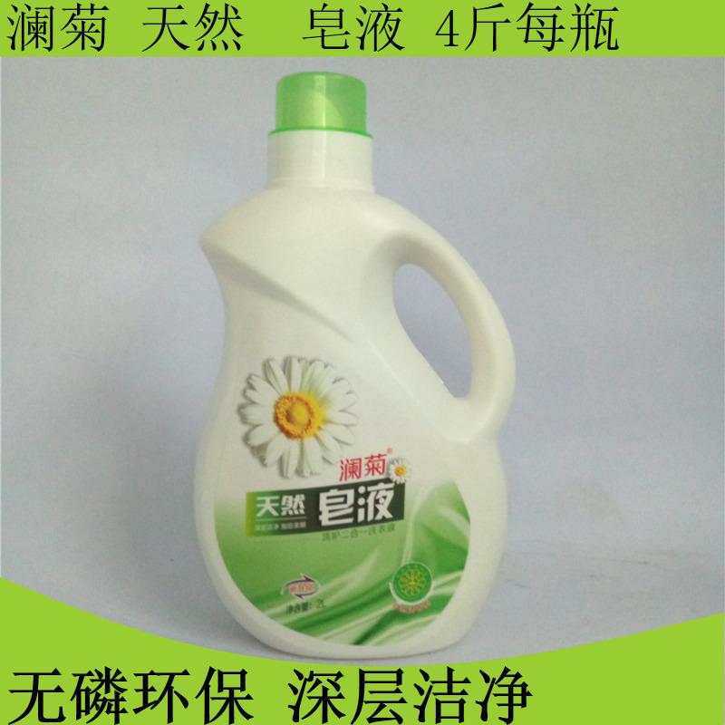 厂家批发澜菊皂液2KG瓶装洗衣液皂液活动赠品劳保福利专柜OEM
